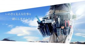 藤彰工業求人サイトトップイメージ1