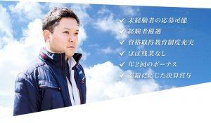 藤彰工業求人サイトトップイメージ2